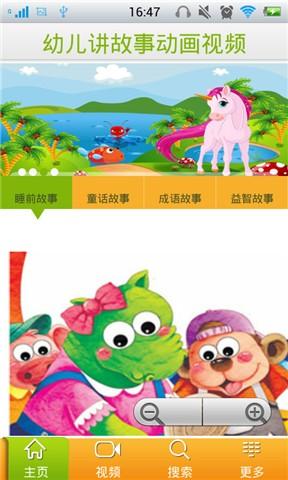 玩教育App|幼儿讲故事动画视频免費|APP試玩