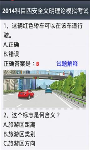 驾照考试模拟题