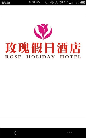 贵港玫瑰假日