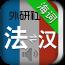 外研社法语词典 書籍 App Store-癮科技App