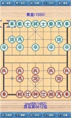 象棋巫师图片