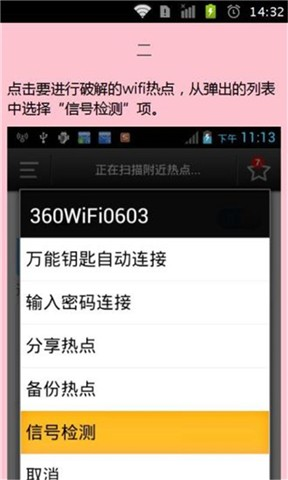 Wifi密码破解 - 安卓Android(apk)