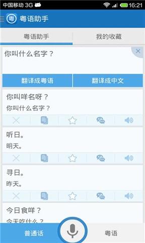 粤语语音翻译