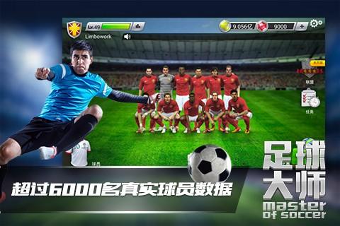 足球投注攻略