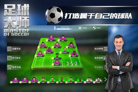玩免費網游RPGAPP|下載足球大师 app不用錢|硬是要APP