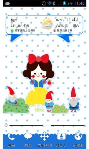 snow white-91主题