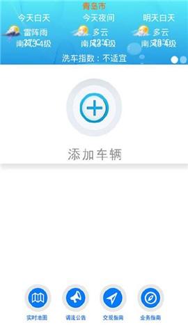 路路通车管家 生活 App-癮科技App