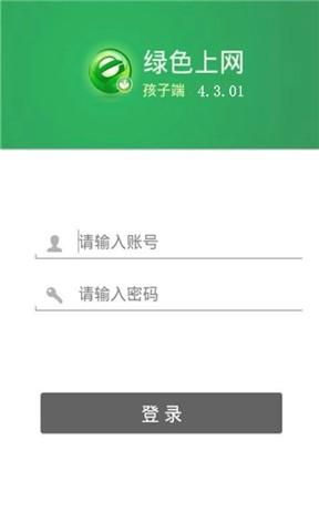 绿色上网-孩子端