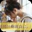 QQ带字头像大全最新版2014 攝影 App Store-癮科技App