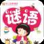 儿童玩猜谜语 書籍 App Store-愛順發玩APP