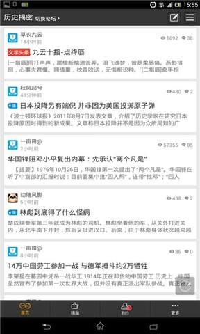 剑桥中国历史合集:在App Store 上的内容 - iTunes - Apple