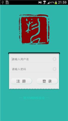 财大MBA校友会 通訊 App-癮科技App