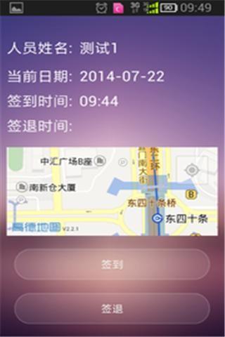 免費下載工具APP|外勤管理 app開箱文|APP開箱王