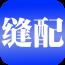 缝配网 工具 App LOGO-APP試玩