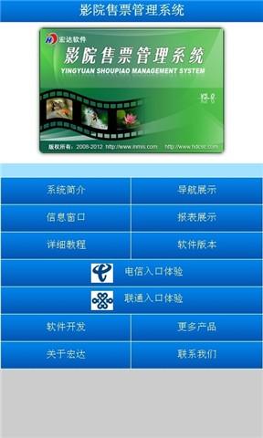 影院售票管理系统