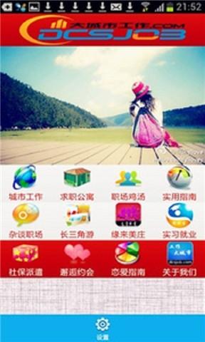 大城市工作 通訊 App-愛順發玩APP