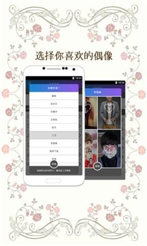 偶像私语 通訊 App-癮科技App