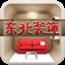 东北装饰平台 書籍 App Store-癮科技App