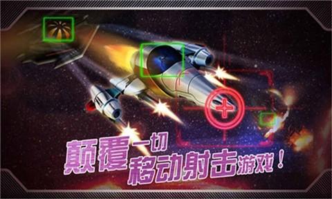 玩射擊App|雷电战机2014免費|APP試玩