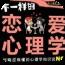 女人的恋爱心理 書籍 App Store-愛順發玩APP