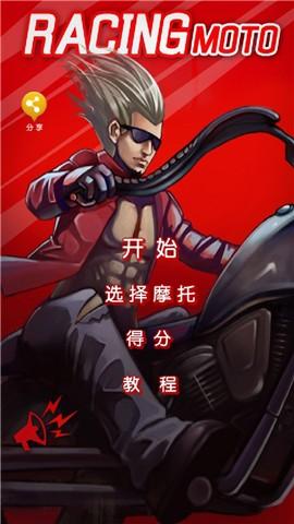 暴力极限摩托3