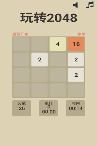 玩转2048