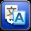 英汉智能翻译 書籍 App Store-癮科技App