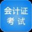2014会计基础考试笔记 書籍 App Store-愛順發玩APP
