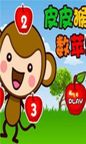 宝宝早教-数苹果