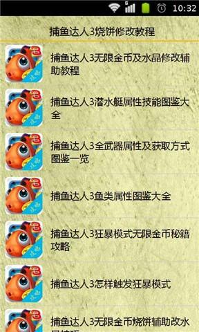 捕鱼达人3攻略 教育 App-癮科技App