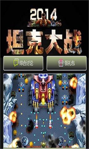 超级坦克攻略 工具 App-愛順發玩APP