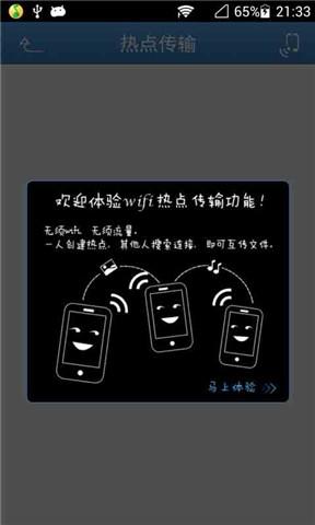 上網不用錢!自動登入免費/付費Wifi 服務@ 廖阿輝3C 資訊碎 ...