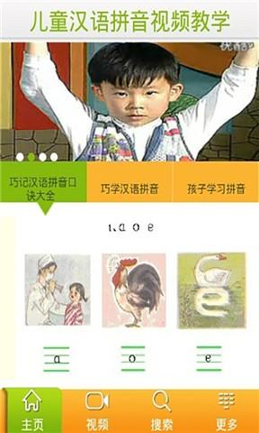 儿童汉语拼音视频教学