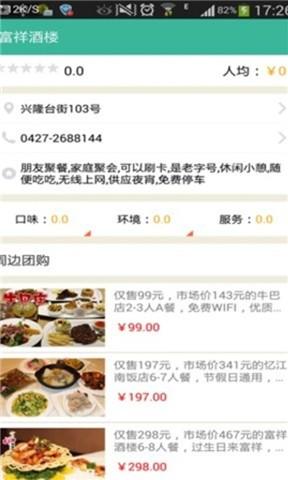 【GO锁屏主题】GO锁屏手机版免费下载-ZOL手机软件