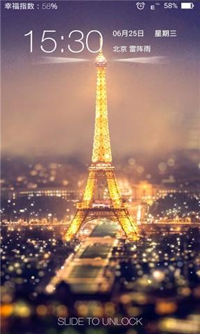 浪漫巴黎动态锁屏