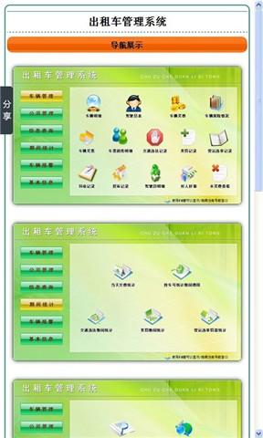 出租车管理系统 工具 App-癮科技App