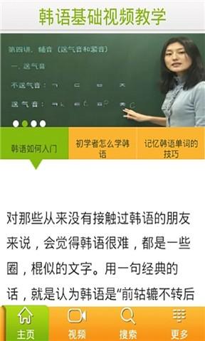 玩媒體與影片App|韩语基础视频教学免費|APP試玩