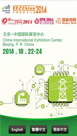 国际电力电工展2014