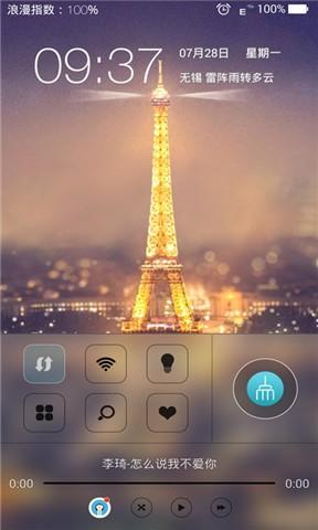 玩工具App|浪漫巴黎动态锁屏免費|APP試玩