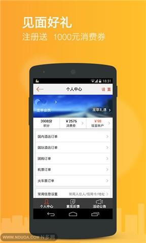 九州旅行 生活 App-癮科技App