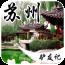 吴侬软语苏州 書籍 App Store-癮科技App