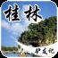 山水桂林 書籍 App Store-癮科技App