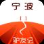 宁波自由行 書籍 App Store-癮科技App