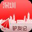 走进深圳 書籍 App Store-癮科技App