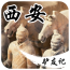 古色西安 書籍 App Store-癮科技App