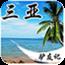 热情三亚 書籍 App Store-癮科技App