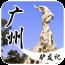 羊城广州 書籍 App Store-癮科技App