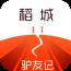 稻城亚丁攻略 書籍 App Store-癮科技App