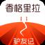 香格里拉 書籍 App Store-癮科技App