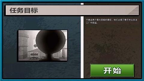 狙击射手2